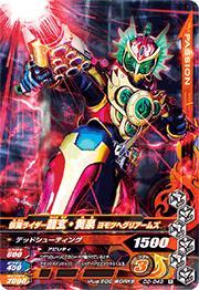 Kamen Rider ryugen SALE2 D2 D2-049 R