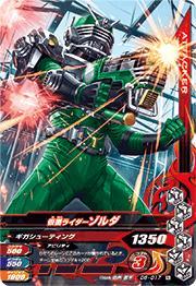 Kamen Rider zolda 5 D5 D5-017 N