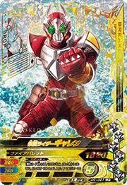Kamen Rider garren 5 D5 D5-021 LR