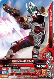 Kamen Rider garren 5 D5 D5-022 R