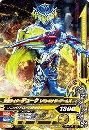 Kamen Rider duke 5 D5 D5-039 N
