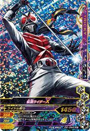 ガンバライジングナイスドライブ第5弾/D5弾/D5-044 仮面ライダーX SR