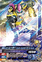 Kamen Rider bike 3 G3-017 5 R