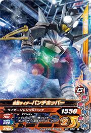 ガンバライジング/ガシャットヘンシン3弾/G3-035 仮面ライダーパンチホッパー R