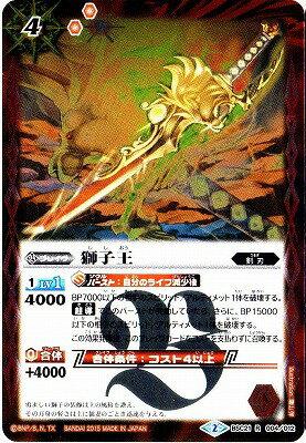 トレーディングカード・テレカ, トレーディングカード  BSC21-004 R