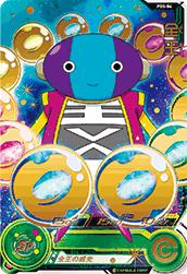 スーパードラゴンボールヒーローズ/PBS-04全王