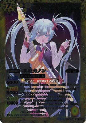 バトルスピリッツ BSC18-034 歌姫カノン R画像
