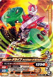Kamen Rider monsters 3 D3 D3-003 N