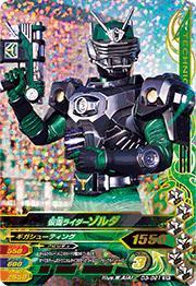 Kamen Rider zolda 3 D3 D3-021 SR