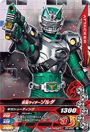 Kamen Rider zolda 3 D3 D3-022 N