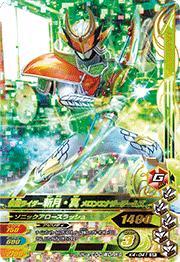 Kamen Rider zangetsu 4 K4-041 SR