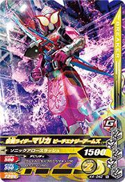 Kamen Rider marika 4 K4-042 N