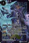 バトルスピリッツ BS34-CP02 宵闇の起導士ナカガミ X