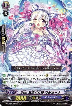 カードファイト!! ヴァンガードG/G-CB03/034W Duo 気まぐれ猫 マジョーナ C