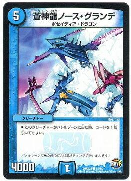 デュエルマスターズ/DMX-23/18/C/蒼神龍ノース・グランデ