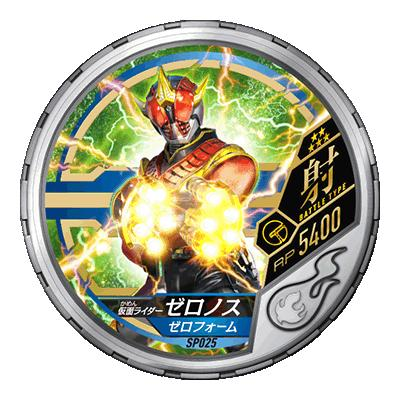 Kamen Rider zeronos DISC-SP025 R5