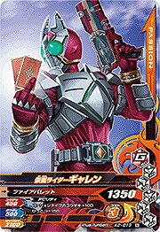 Kamen Rider garren 2 K2-019 N