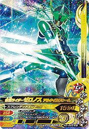 Kamen Rider zeronos 2 K2-025 SR