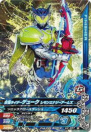 Kamen Rider duke 2 K2-037 R