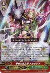 ヴァンガード G-TD03/001 春色の花乙姫アルボレア【RRR仕様】 純真の花乙女