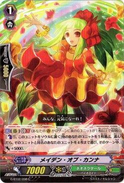 カードファイト!! ヴァンガードG/G-BT02/098 メイデン・オブ・カンナ C