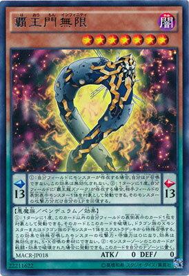 トレーディングカード・テレカ, トレーディングカード  9 12 MACR-JP018 R