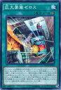 遊戯王/第9期/12弾/MACR-JP062 巨大要塞ゼロス