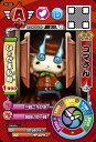 妖怪ウォッチバスターズ鉄鬼軍/YB7-008 コマさん ノー...