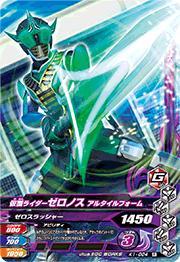 Kamen Rider zeronos 1 K1-024 R
