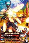 ガンバライジングバッチリカイガン1弾 K1-029 仮面ライダーバース(伊達) N