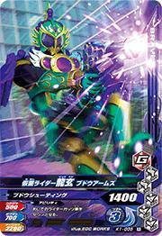Kamen Rider ryugen 1 K1-035 R