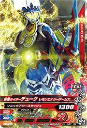 Kamen Rider duke 1 K1-037 N