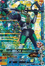 Kamen Rider zeronos 1 K1-023 LR