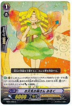 カードファイト!!ヴァンガード/第1弾/BT01/055/C/お天気お姉さん みるく