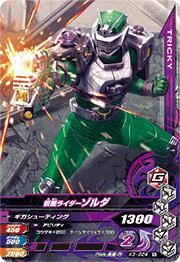 Kamen Rider zolda 3 K3-024 N