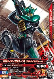 Kamen Rider zeronos 3 K3-031 R