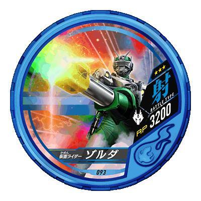 Kamen Rider zolda DISC-093 R3