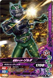 Kamen Rider zolda 2 G2-019 N