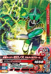 Kamen Rider zeronos 2 G2-030 N