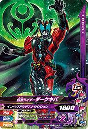 Kamen Rider dark kiva 2 G2-031 R