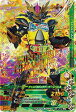 ガンバライジング/ガシャットヘンシン2弾/G2-013 仮面ライダーレーザー チャンバラバイクゲーマー レベル3 LR