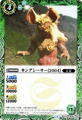 トレーディングカード・テレカ, トレーディングカード  BSC19-020 2004