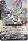 カードファイト!! ヴァンガードG/G-BT03/087 渦状星雲の落とし子 C