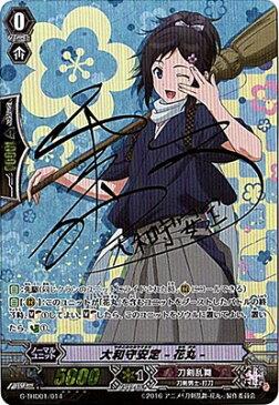 ヴァンガード G-THD01/014 大和守安定 -花丸-(箔押しサイン) 刀剣乱舞-花丸-デッキセット第1弾