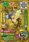 妖怪ウォッチバスターズ鉄鬼軍/YB10-021 クレクレパトラ ゴールド