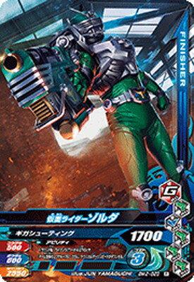 Kamen Rider zolda 2 BM2-023 R