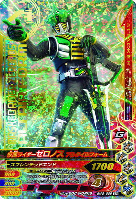 Kamen Rider zeronos 2 BM2-028 SR
