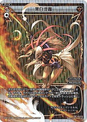 トレーディングカード・テレカ, トレーディングカード WIXOSS--WX21-010P P-LC