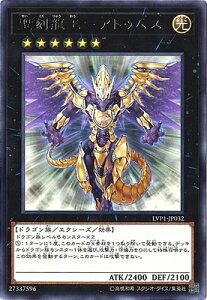 遊戯王 第10期 LVP1-JP032 聖刻龍王−アトゥムス R