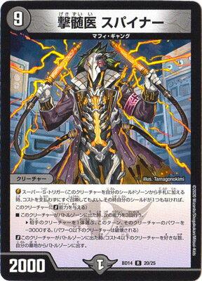 トレーディングカード・テレカ, トレーディングカード  BD-14 20 R